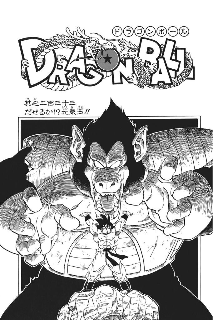 En manga ou animé, Dragon Ball, qu'est ce que c'est bon !