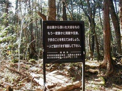 Les panneaux de mise en garde à l'entrée de la forêt: «Prenez le temps de lire ses lignes, vos parents vous ont transmis le cadeau précieux qu'est la vie. Ne gardez pas vos ennuis pour vous-même, s'il vous plait demandez conseil