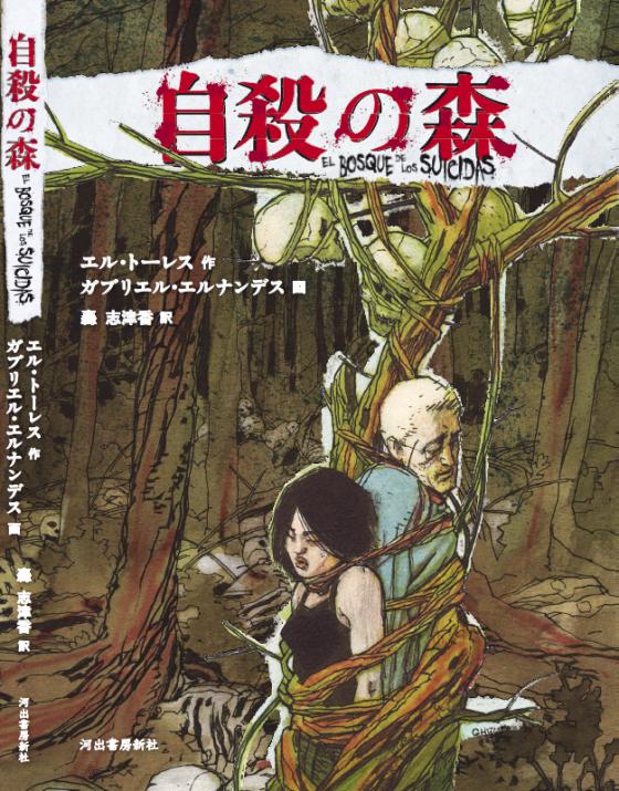 La cover VO