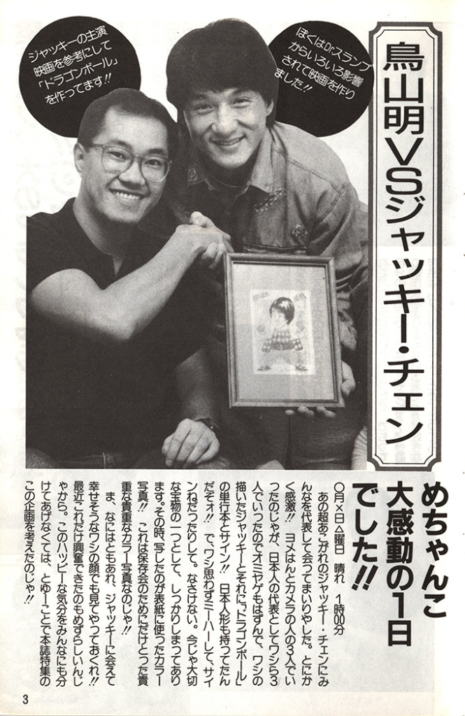 Quand le papa de Dragonball rencontre son idole. Source : Daooffdragonball https://thedaoofdragonball.com/blog/history/akira-toriyama-vs-jackie-chan/ Publication du publishing it in Bird Land Press #22, in December, 1986.