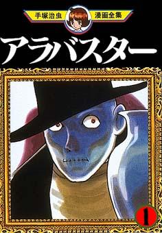 La cover de l'édition japonaise nettement plus inquiétante  ©Akita Shonen