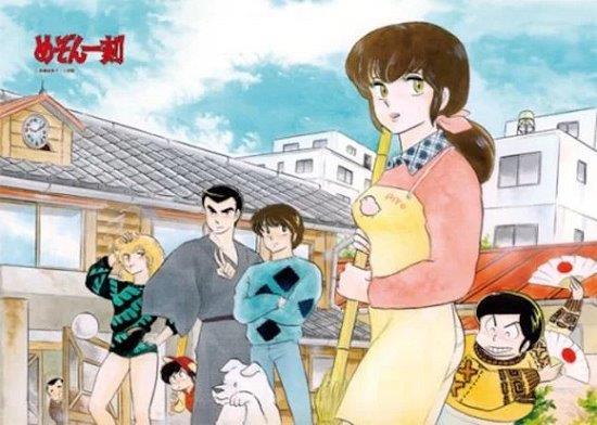Le cast au grand complet en aquarelle © Rumiko Takahashi/Shogakukan-Tonkam